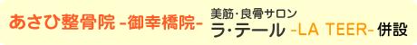 あさひ整骨院-御幸橋院-美筋・良骨サロンラ・テール-LA TEER-併設