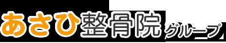 広島市南区・御幸橋 あさひ整骨院グループ