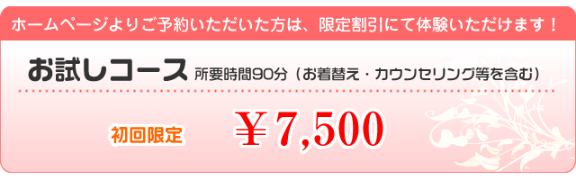 お試しコース¥7,500