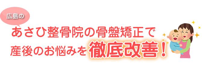 広島市のあさひ整骨院の骨盤矯正で産後のお悩みを徹底改善!