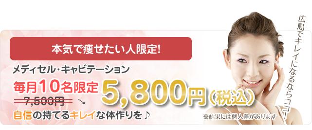 御幸店OPEN記念!メディセル・キャビテーション6月16日(火)まで!100名様限定7,500円が3,900円(税込)に!