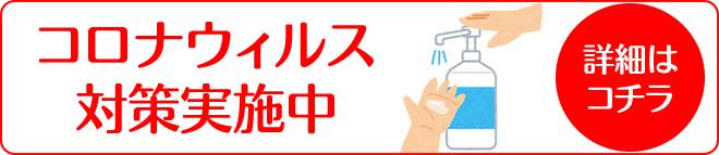 新型コロナウイルス対策バナー
