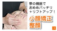 夢の器機でおめめパッチリ+リフトアップ小顔矯正・整顔