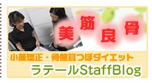 ラテールスタッフブログ