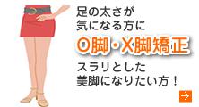 足の太さが気になる方にO脚 ・X脚矯正