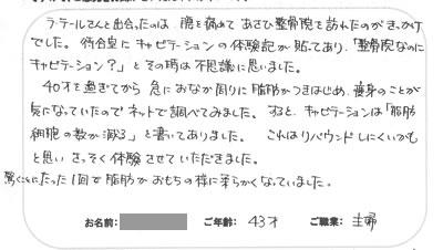 K.Aさん 広島市西区 43歳 女性 主婦