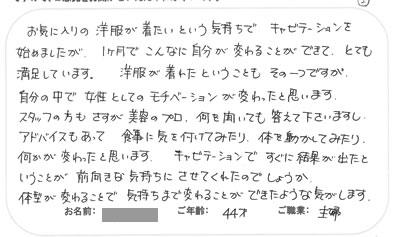 K.Aさん 広島市南区 40代 主婦