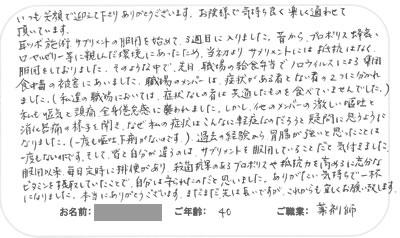 I.Rさん 広島市南区 40代 女性 薬剤師