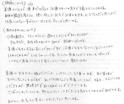 I.Aさん 広島市中区 24歳 女性 会社員