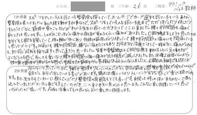 S.Hさん 広島市西区 26歳 女性 クラシックバレエ教師