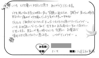 K.Nさん 広島市西区 51歳 女性 派遣会社勤務