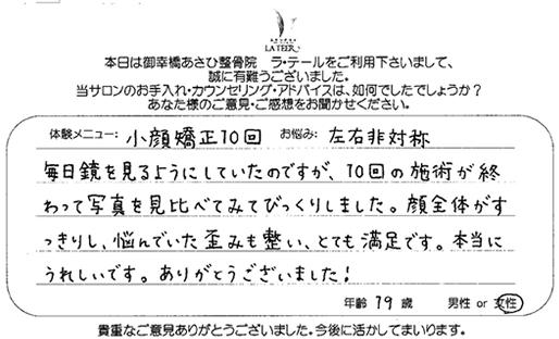 小顔矯正10回 19歳 左右非対称 女性 広島市