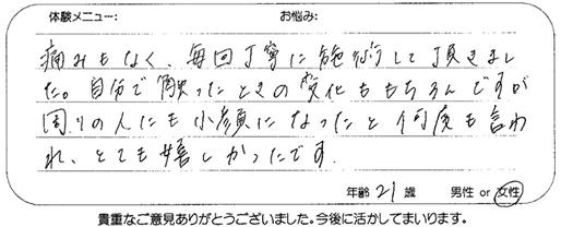小顔矯正 21歳 女性 広島市