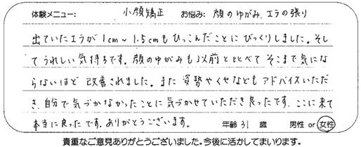小顔矯正 31歳 顔のゆがみ エラの張り 女性 広島市