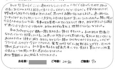 M.Tさん 広島市南区 20歳 女性 学生