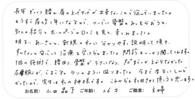 小田明子さん 広島市南区 30代 女性 主婦