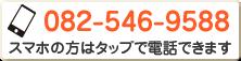 tel:0825469588