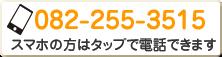 tel:0822553515