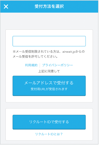 メールアドレスもしくはリクルートIDで受付と書かれた画面が表示されます