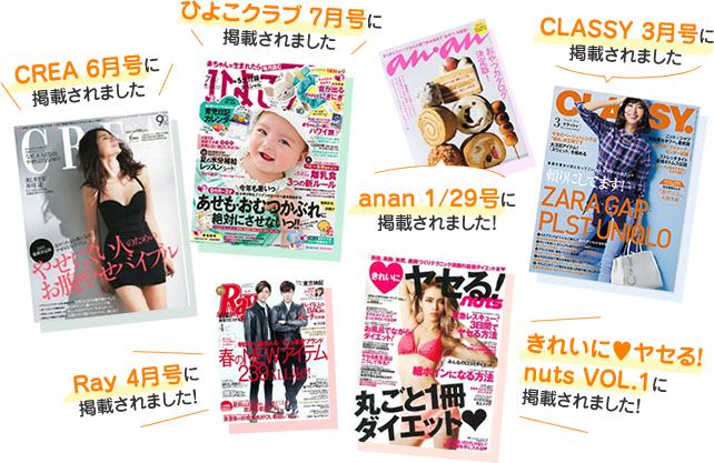 ひよこクラブ・Ray等、様々な雑誌に掲載されました
