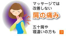 マッサージでは改善しない、肩の痛み