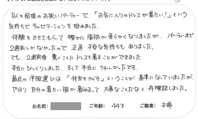 K.Aさん 広島市西区 40代 女性 主婦