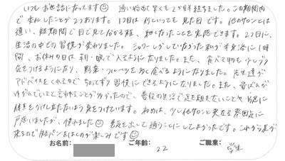 Y.Aさん 広島市南区 20代 女性 学生