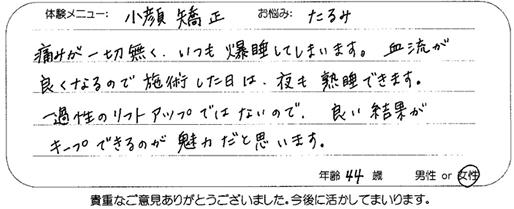 小顔矯正 44歳 たるみ 女性 広島市