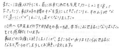 M・Yさん 広島市南区 26歳 女性
