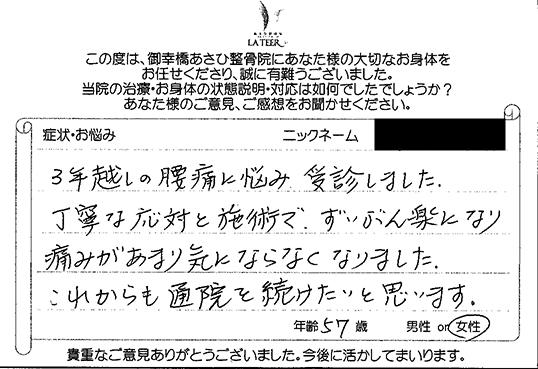 Mさん 広島市 50代 女性