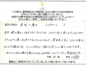 広島市 産後骨盤矯正 T様 38歳 女性