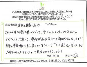 広島市 産後の骨盤矯正 34歳 女性