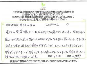 広島市 産後骨盤矯正 O様 31歳 女性
