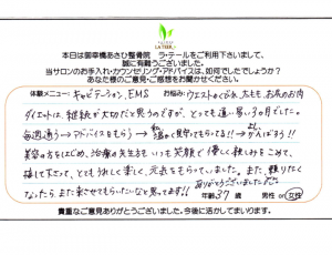 広島市 「温かく見守ってもらってる!!」 キャビテーション・EMS 37才 女性